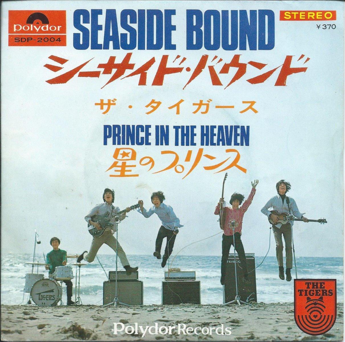 ザ・タイガース / シーサイド・バウンド SEASIDE BOUND / 星のプリンス PRINCE IN THE HEAVEN (7