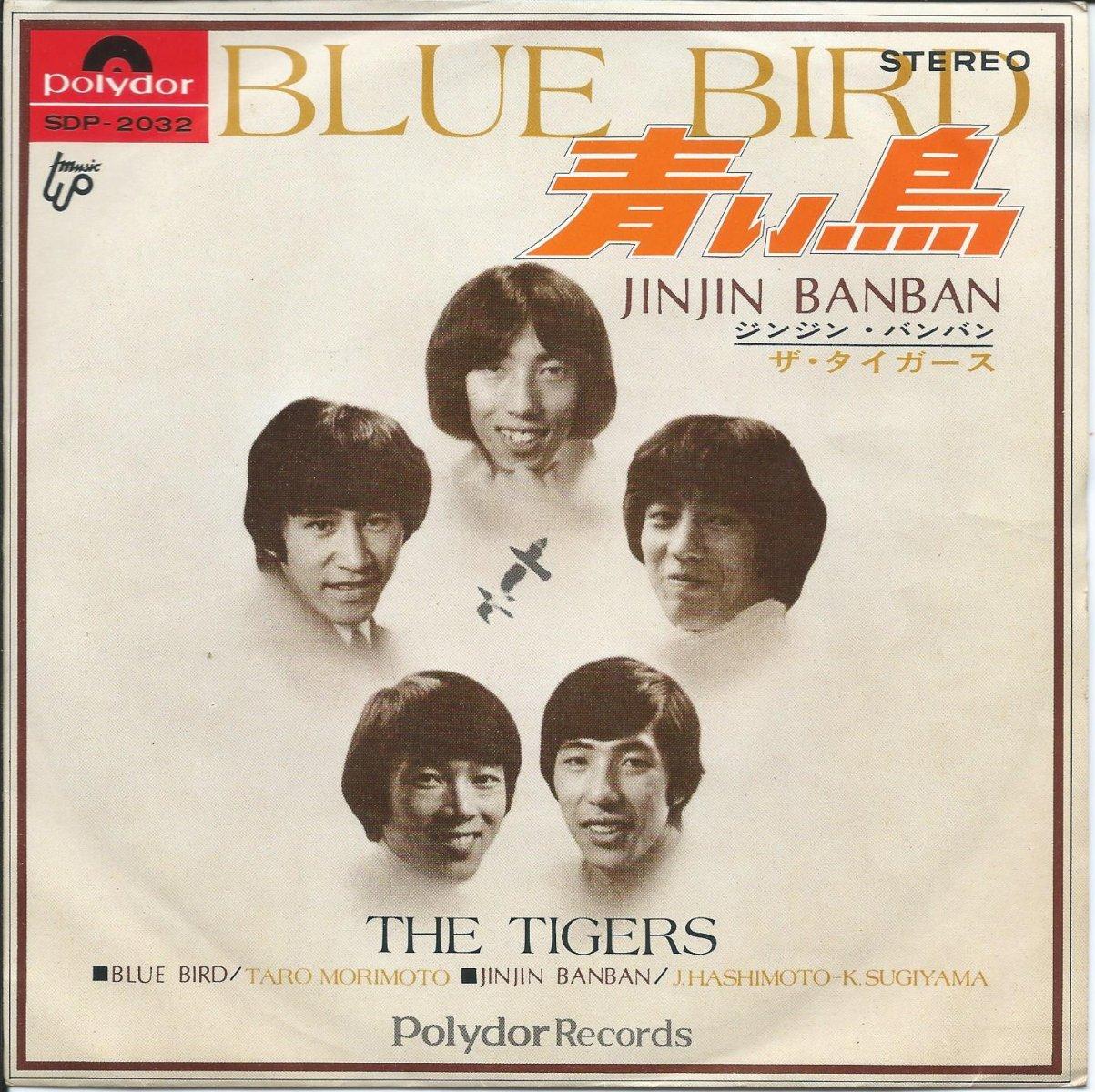 ザ・タイガース THE TIGERS / 青い鳥 BLUE BIRD / ジンジン・バンバン JINJIN BANBAN (7