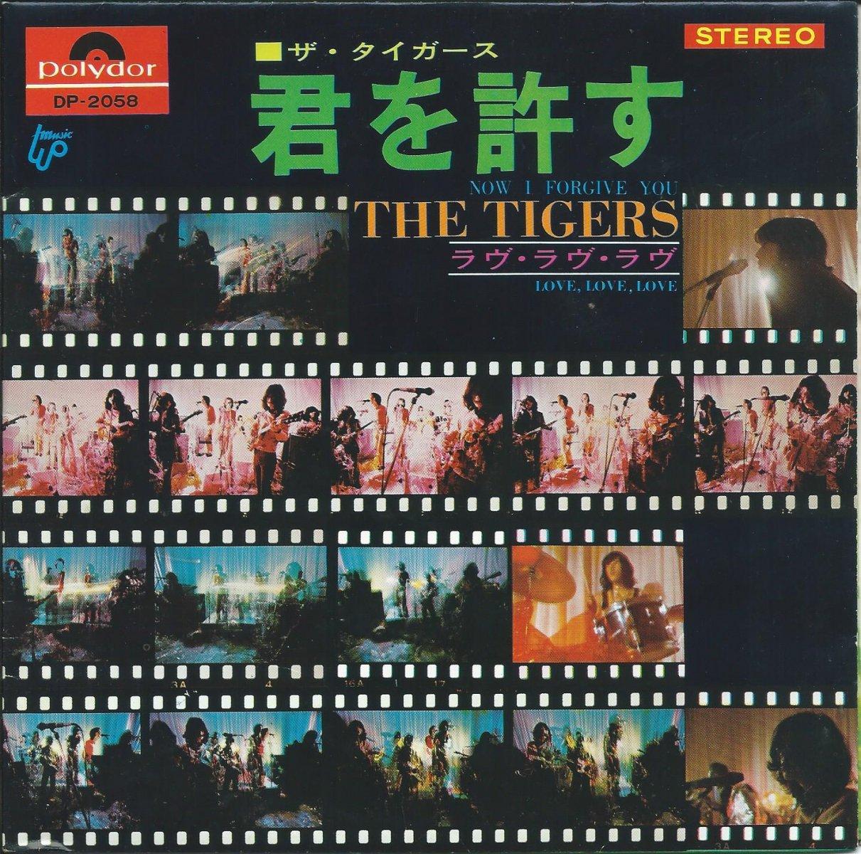 ザ・タイガース THE TIGERS / 君を許す / ラヴ・ラヴ・ラヴ LOVE,LOVE,LOVE (7