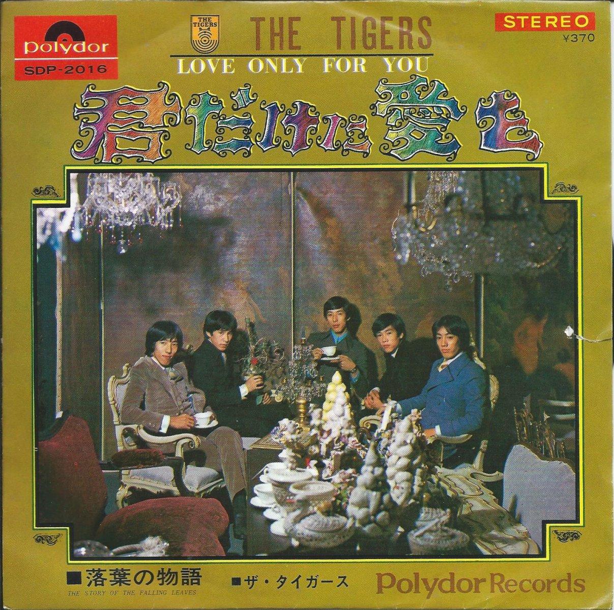 ザ・タイガース THE TIGERS / 君だけに愛を LOVE ONLY FOR YOU (7