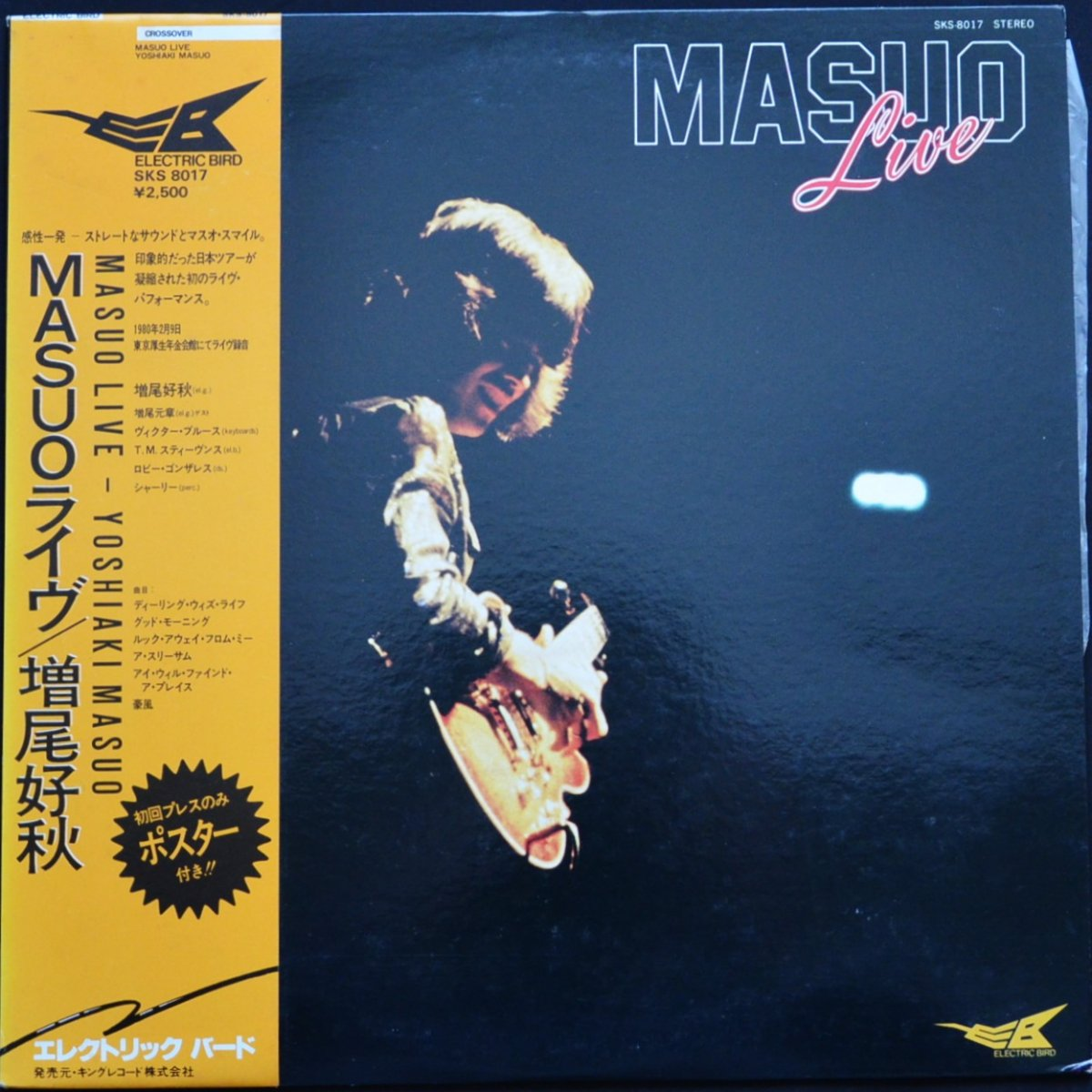 増尾好秋 YOSHIAKI MASUO & ANIMAL HOUSE BAND ‎/ MASUOライヴ (MASUO LIVE) (LP)