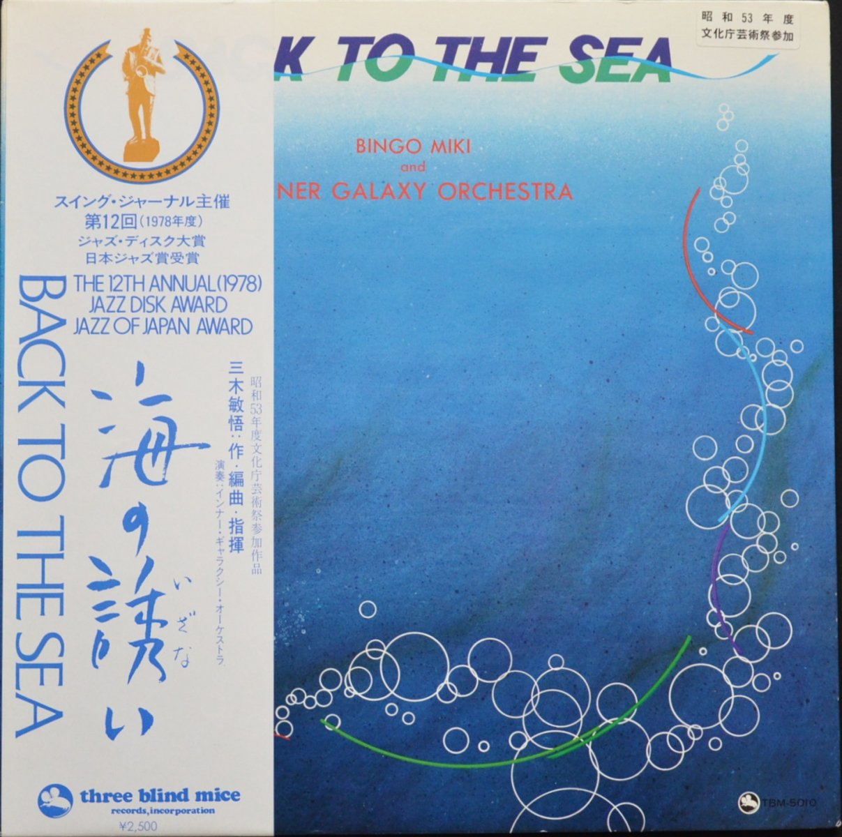 三木敏悟 BINGO MIKI AND INNERGALAXY ORCHESTRA / 海の誘い BACK TO THE SEA (LP)