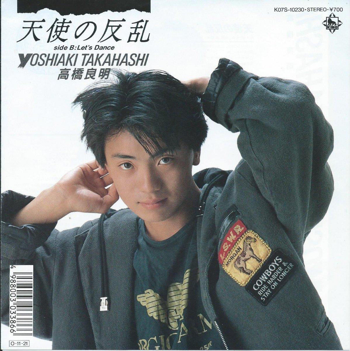 高橋良明 YOSHIAKI TAKAHASHI / 天使の反乱 / LET'S DANCE (7