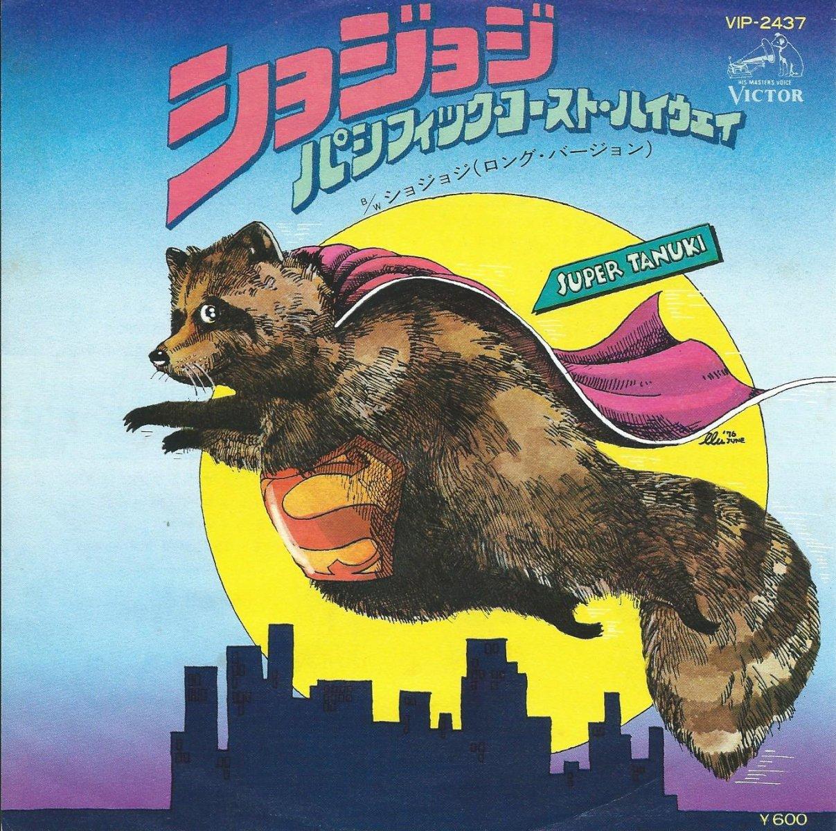 パシフィック・コースト・ハイウェイ THE PACIFIC COAST HIGHWAY / ショジョジ (ディスコ・バージョン) (7