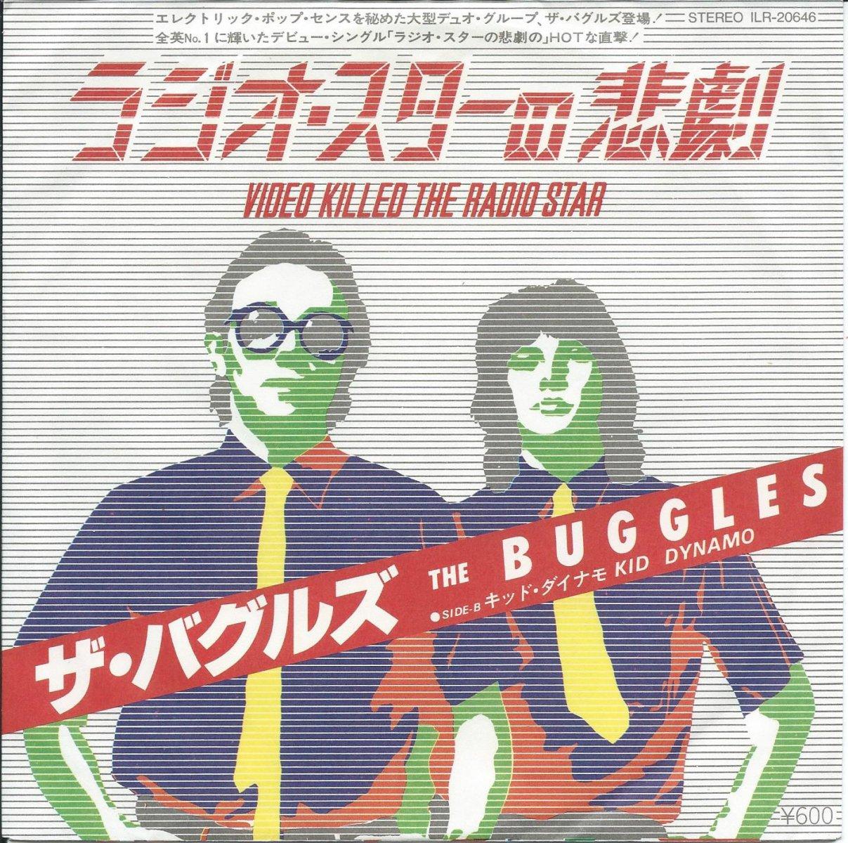 ザ・バグルズ THE BUGGLES / ラジオ・スターの悲劇 VIDEO KILLED THE RADIO STAR (7