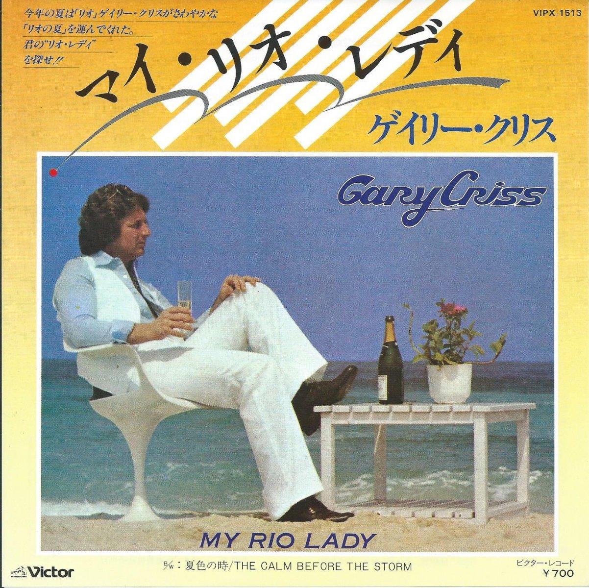 ゲイリー・クリス GARY CRISS / マイ・リオ・レディ MY RIO LADY (7