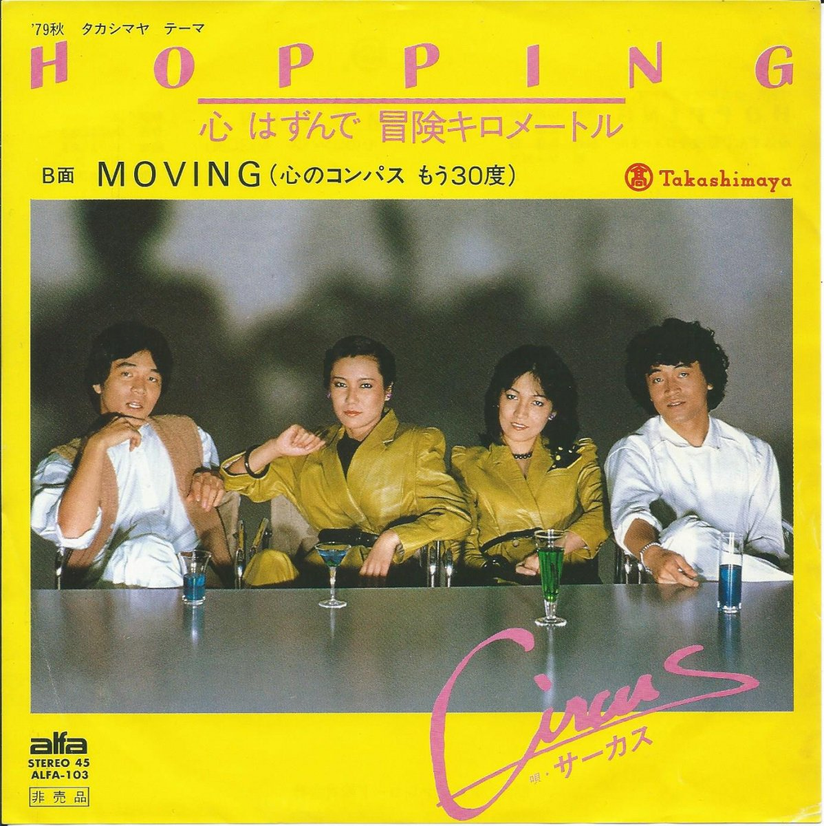 サーカス CIRCUS / HOPPING / MOVING (7