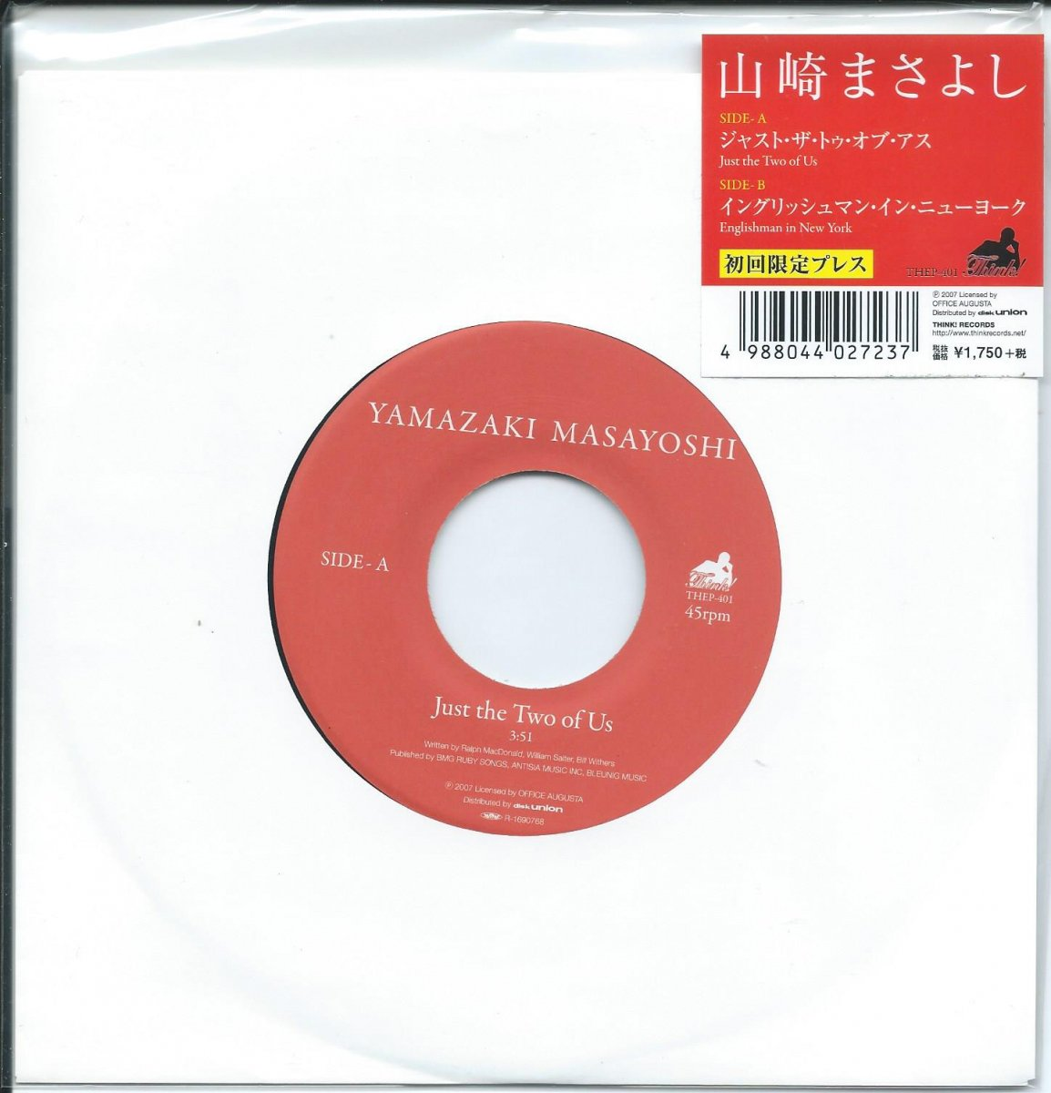 山崎まさよし MASAYOSHI YAMAZAKI / ジャスト・ザ・トゥ・オブ・アス JUST THE TWO OF US (7