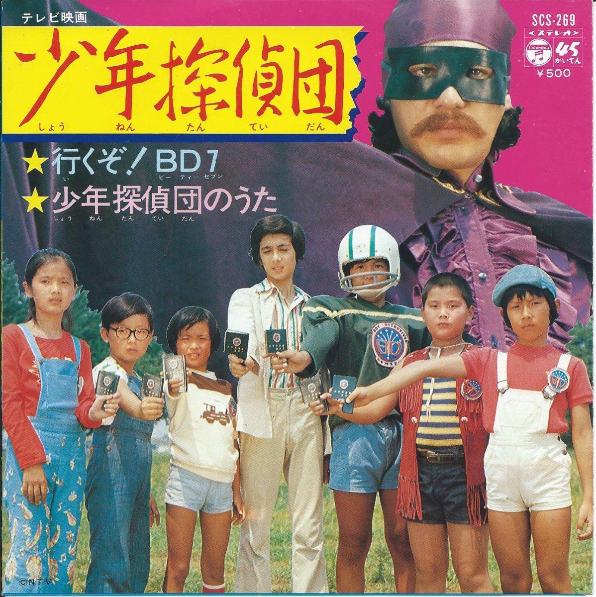 水木一郎 (ICHIRO MIZUKI) / 行くぞ!BD7 / 少年探偵団のうた (7