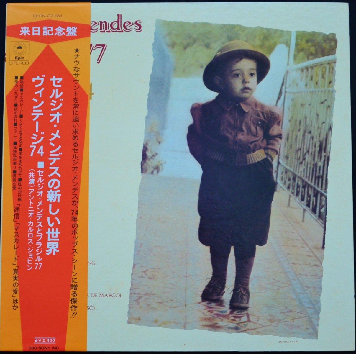セルジオ・メンデスとブラジル'77 SERGIO MENDES & BRASIL '77 / ヴィンテージ74 VINTAGE 74 (LP)