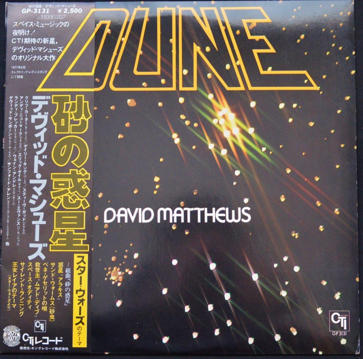 デヴィッド・マシューズ DAVID MATTHEWS / 砂の惑星 DUNE (LP)