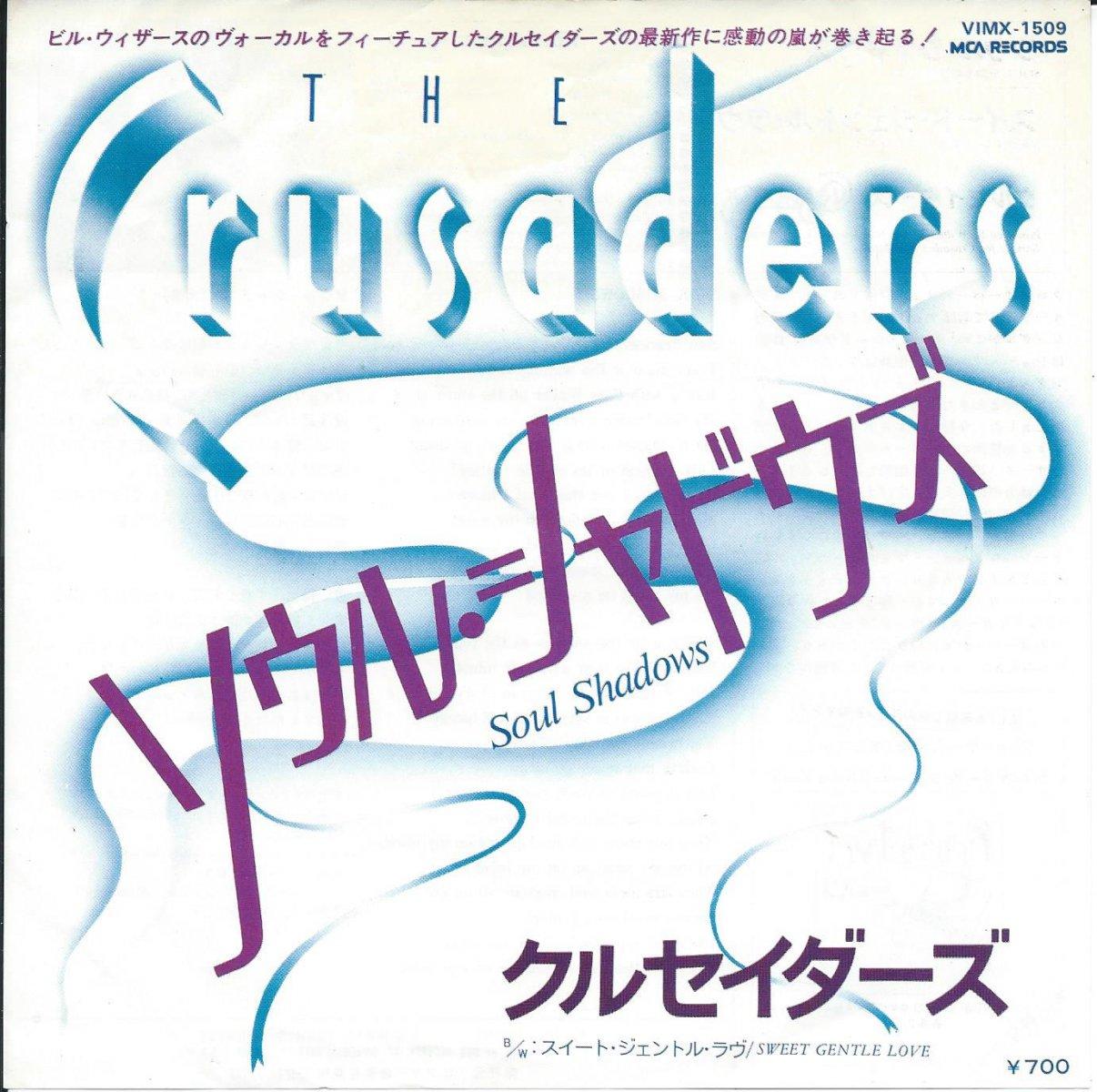 クルセイダーズ THE CRUSADERS / ソウル・シャドウズ SOUL SHADOWS (7