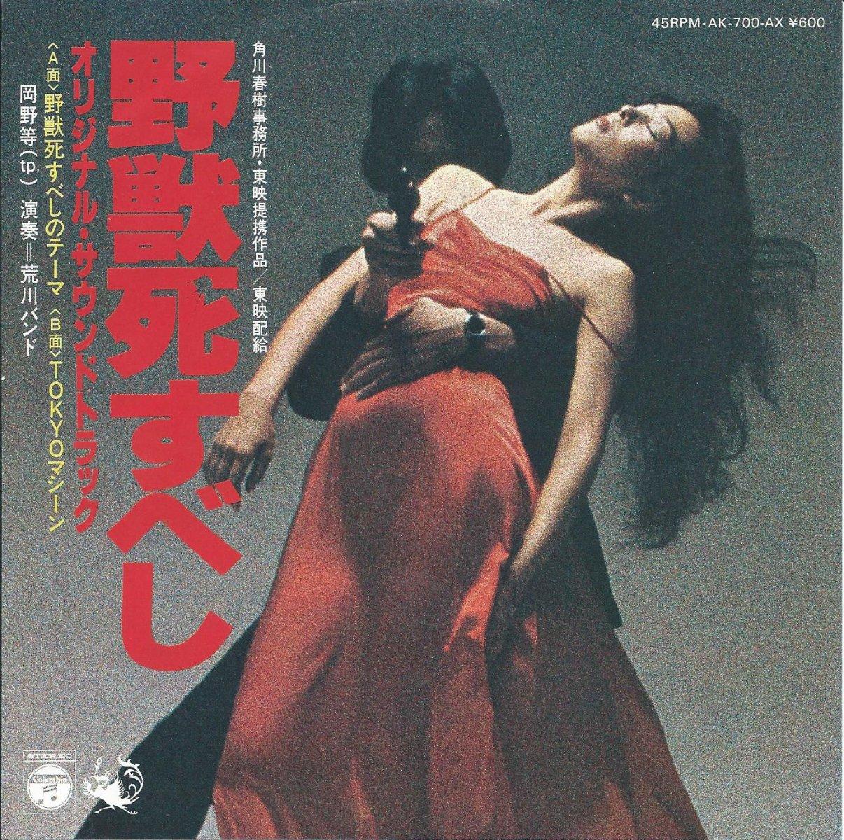 O.S.T. (岡野等 & 荒川バンド) / 野獣死すべし (野獣死すべしのテーマ / TOKYOマシーン) (7