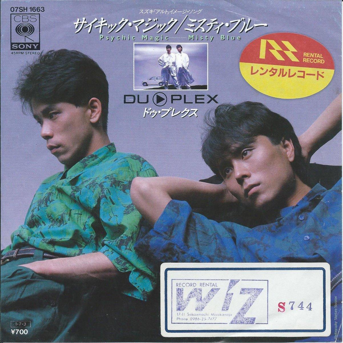 ドゥ・プレクス DU PLEX / サイキック・マジック / ミスティ・ブルー (7