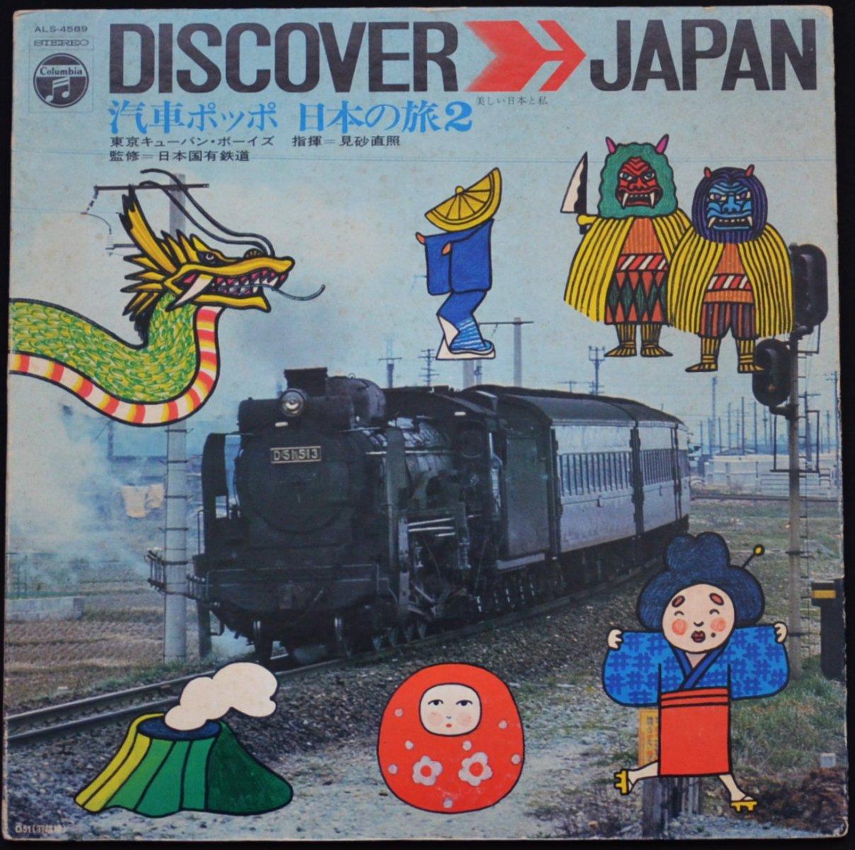 見砂直照と東京キューバン・ボーイズ TOKYO CUBAN BOYS / ポッポ日本の旅 2 (DISCOVER JAPAN) (LP)