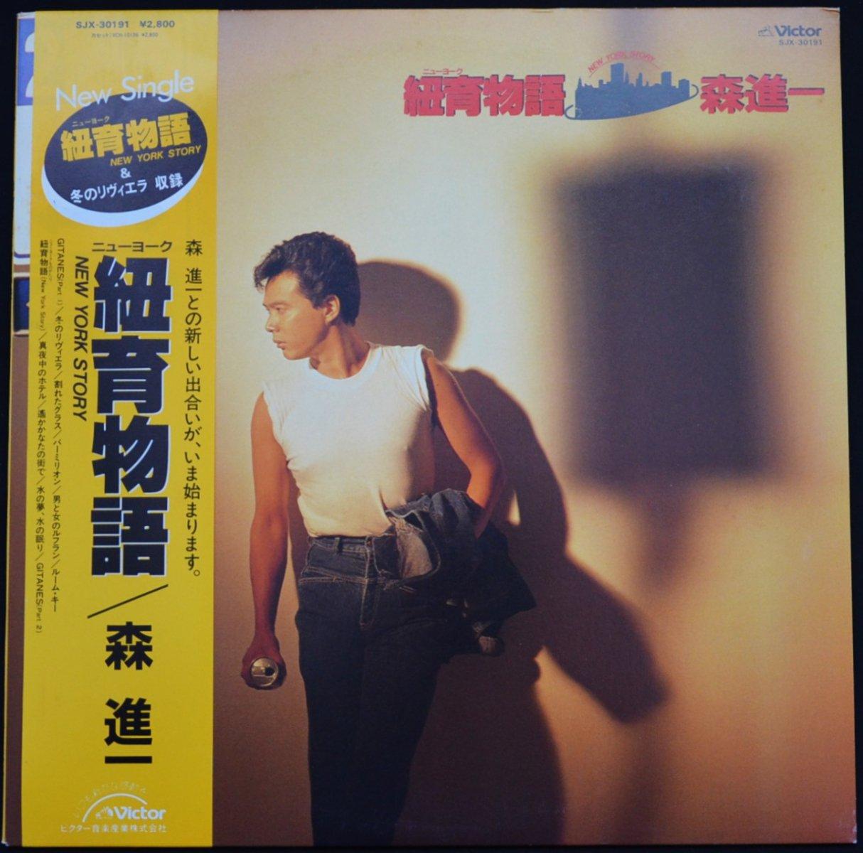 森進一 SHINICHI MORI / 紐育物語 (ニューヨーク / NEW YORK STORY) (LP)