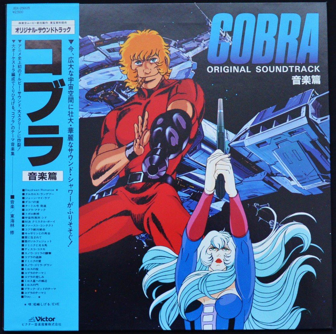 O.S.T. (東海林 修) / コブラ 音楽編 COBRA (LP)