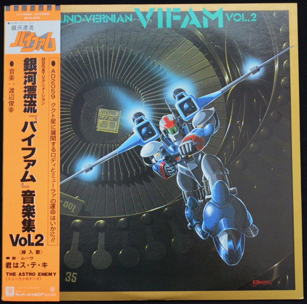 O.S.T. (渡辺俊幸 TOSHIYUKI WATANABE) / 銀河漂流「バイファム」- 音楽集 VOL.2 / ROUND-VERNIAN VIFAM VOL.2 (LP)