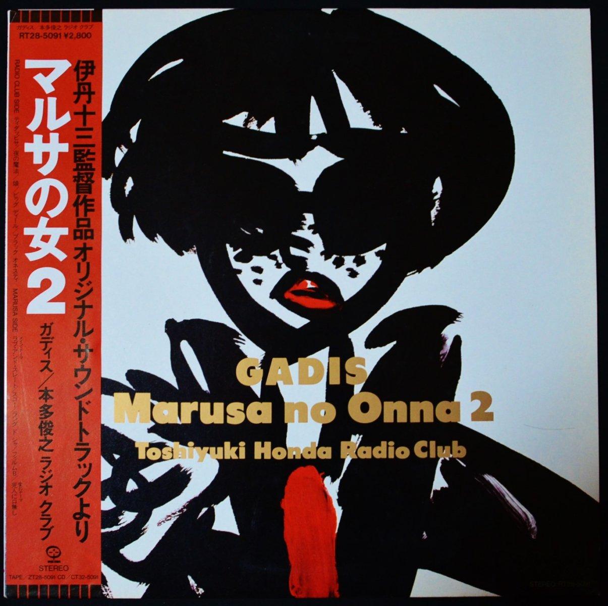 本多俊之 ラジオ・クラブ TOSHIYUKI HONDA RADIO CLUB / ガディス マルサの女2 GADS : MARUSA NO ONNA 2 (LP)