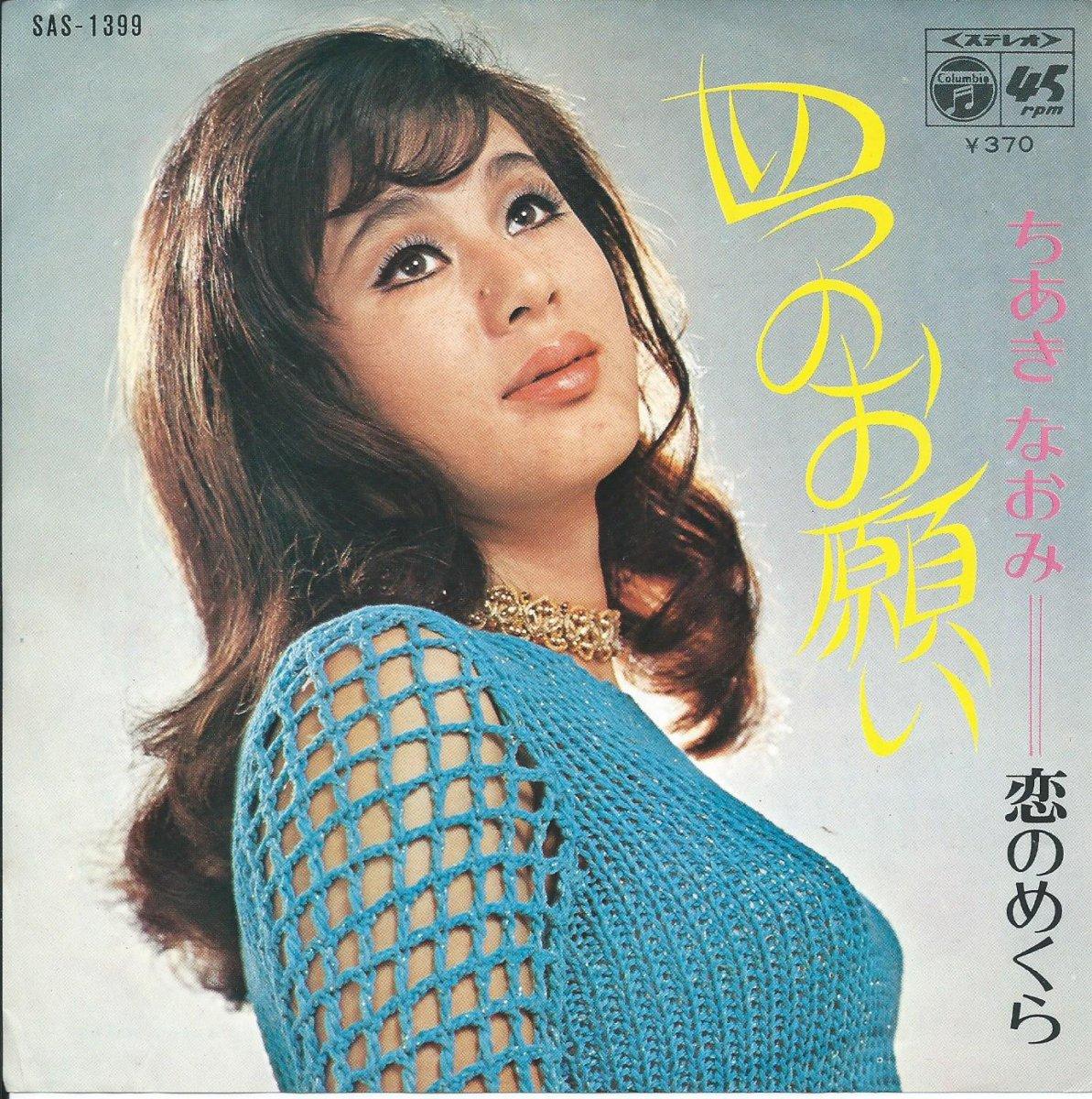 ちあきなおみ / 四つのお願い / 恋のめくら (7