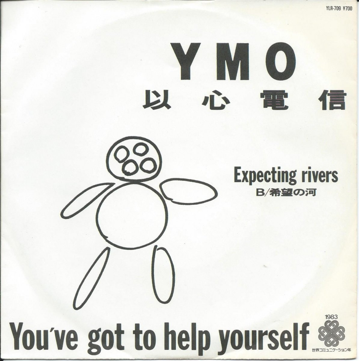 Y.M.O. (YELLOW MAGIC ORCHESTRA) / 以心電信 (YOU'VE GOT TO HELP YOURSELF) (7