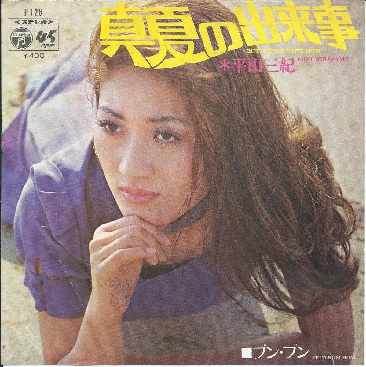 平山三紀(みき) MIKI HIRAYAMA / 真夏の出来事 BUT WE'RE PART NOW! (7