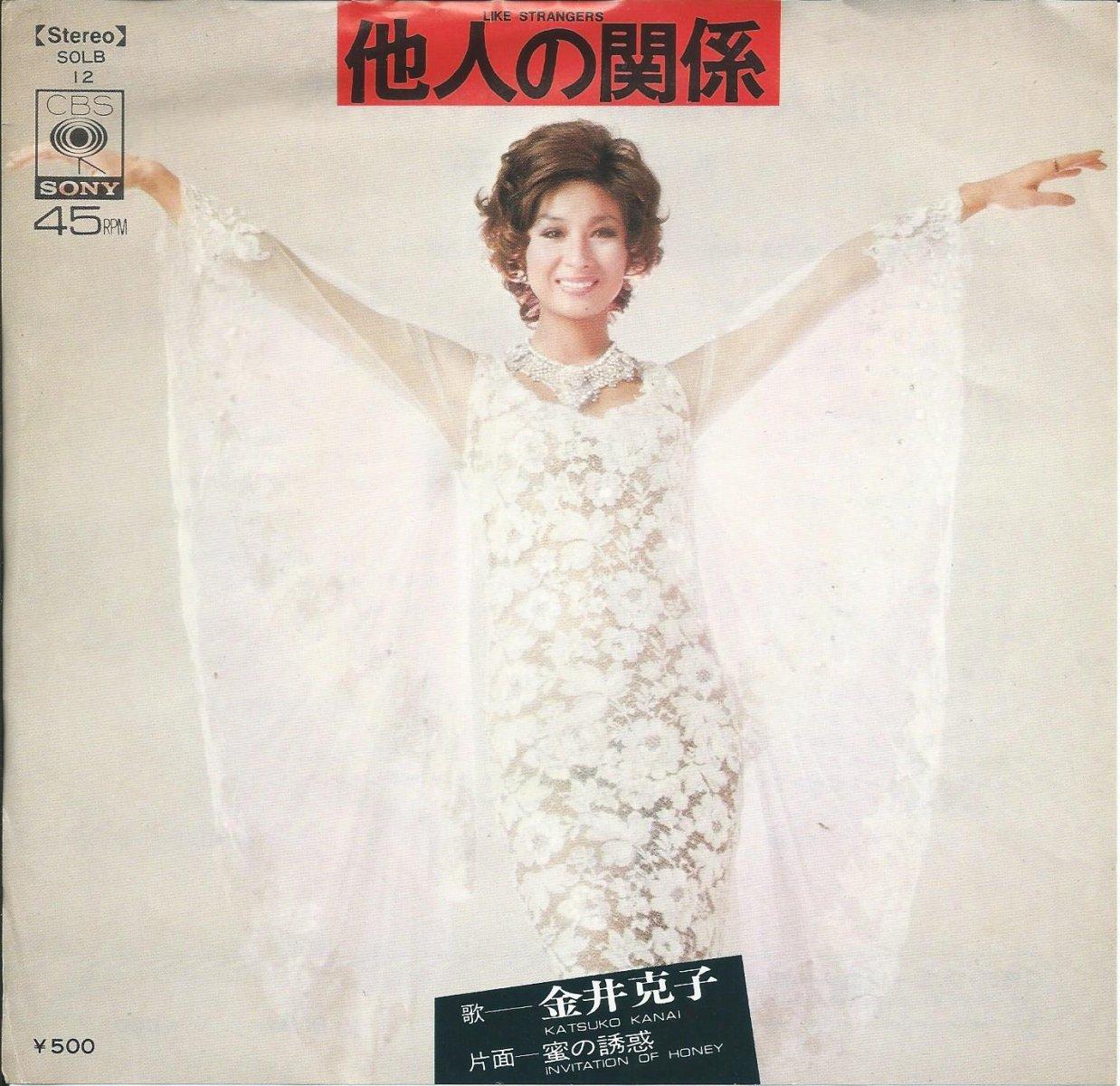 金井克子 KATSUKO KANAI / 他人の関係 LIKE STRANGERS / 蜜の誘惑 INVITATION OF HONEY (7