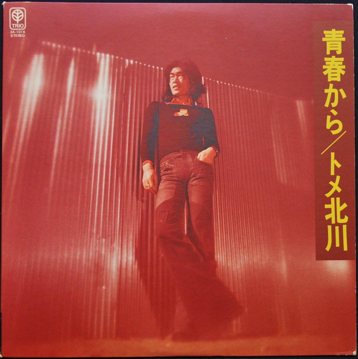 トメ北川 / 青春から (LP)