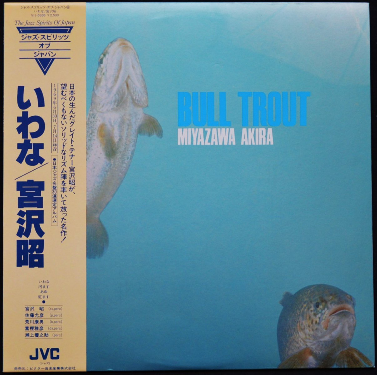 宮沢昭 AKIRA MIYAZAWA / いわな BULL TROUT (LP)