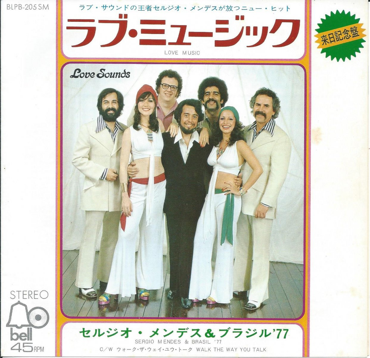 セルジオ・メンデス & ブラジル '77 SERGIO MENDES & BRASIL '77 / ラブ・ミュージック LOVE MUSIC (7