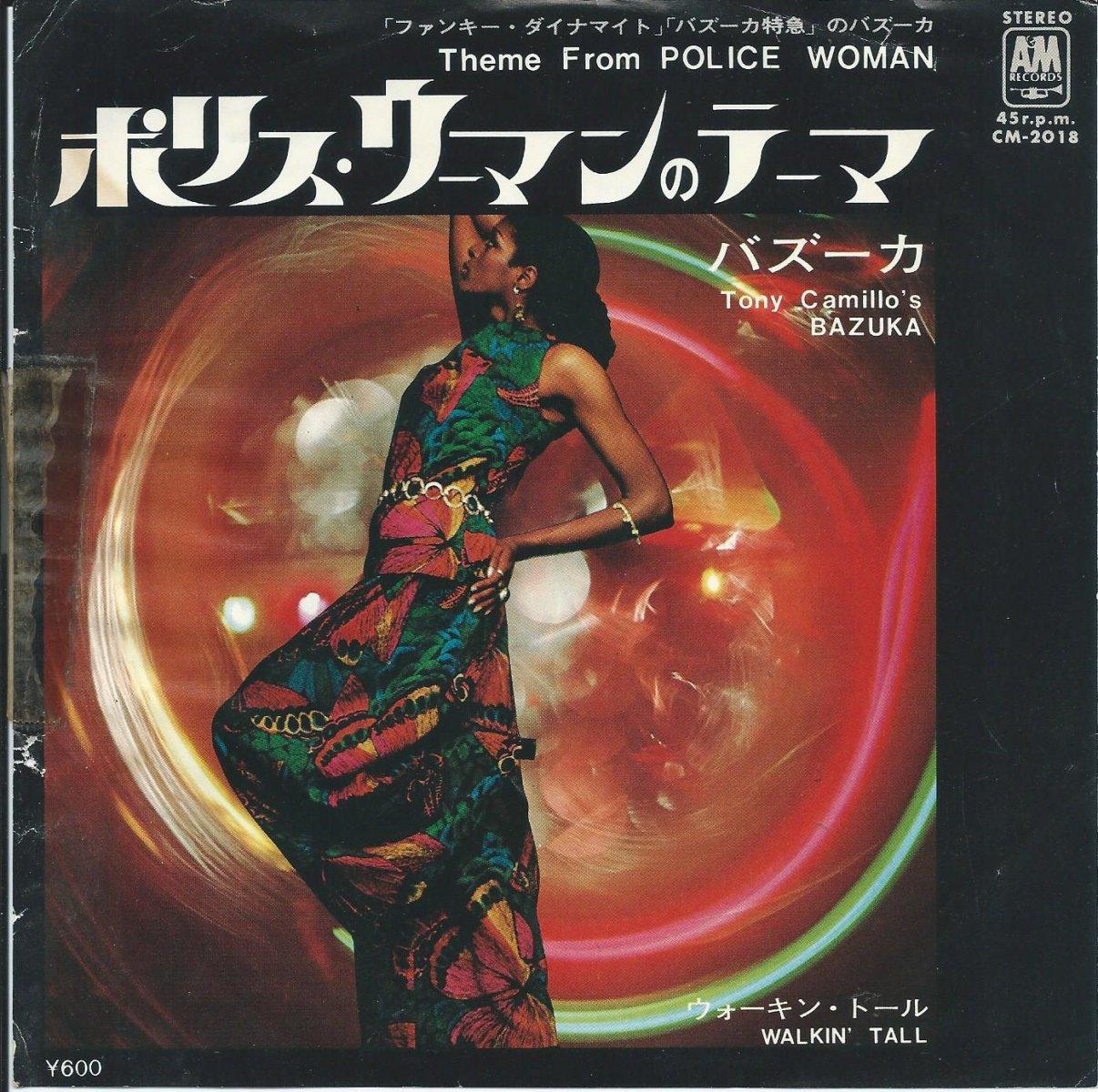 バズーカ TONY CAMILLO'S BAZUKA / ポリス・ウーマンのテーマ THEME FROM POLICE WOMAN (7