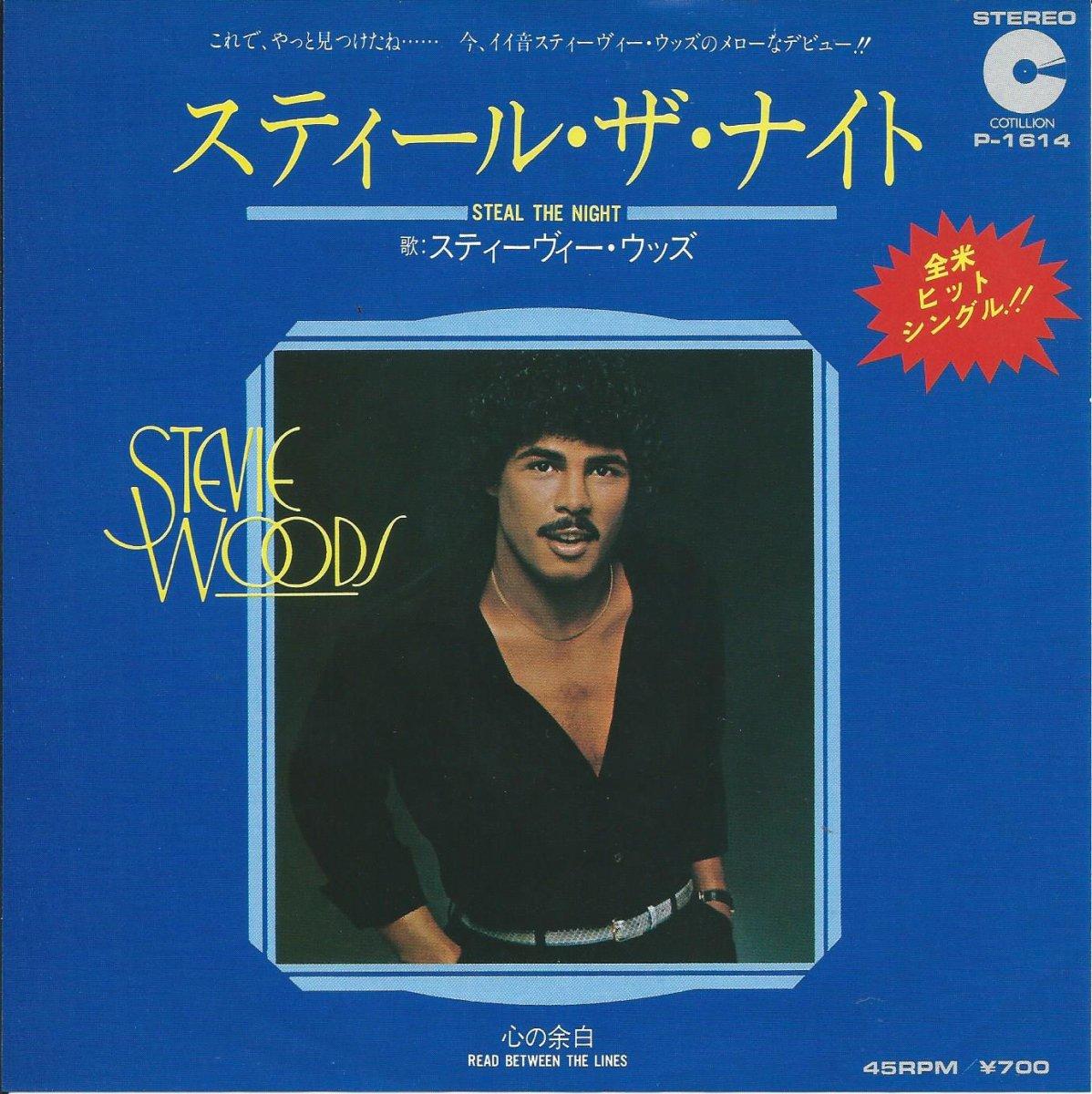 スティーヴィー・ウッズ STEVIE WOODS / スティール・ザ・ナイト STEAL THE NIGHT (7