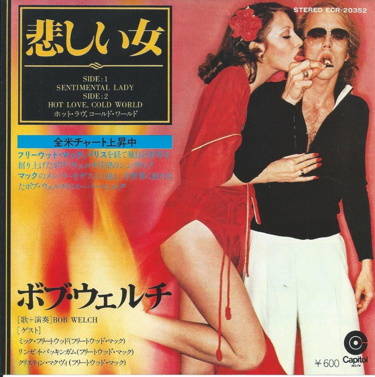 ボブ・ウェルチ BOB WELCH / 悲しい女 SENTIMENTAL LADY / ホット・ラヴ、コールド・ワールド HOT LOVE,COLD WORLD (7
