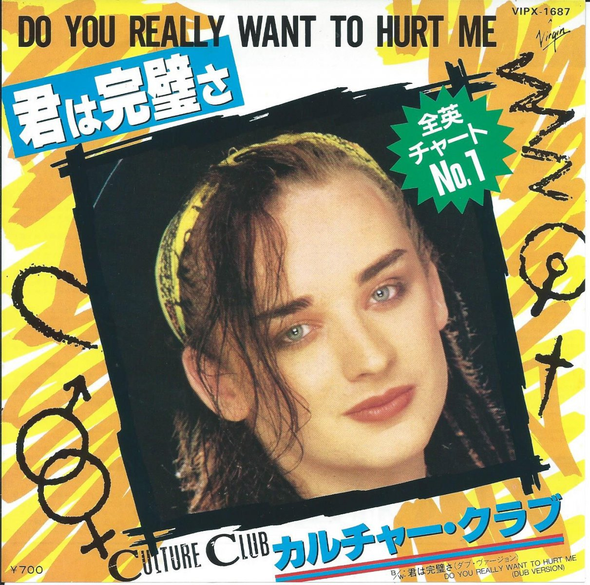 カルチャー・クラブ (CULTURE CLUB) ‎/ 君は完璧さ (DO YOU REALLY WANT TO HURT ME) (7
