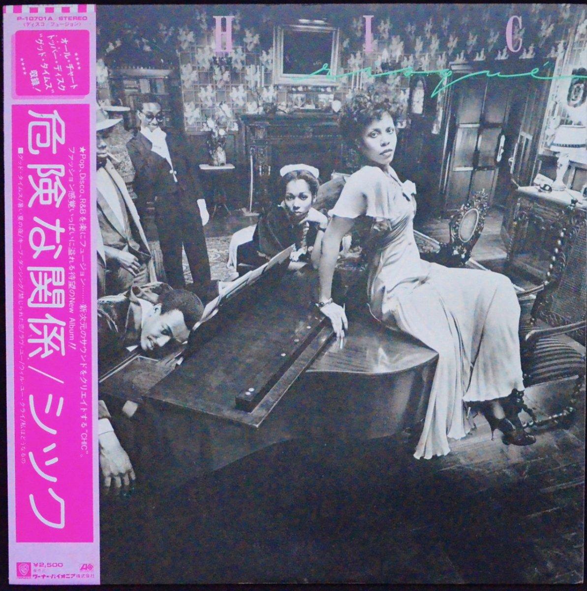 シック CHIC / 危険な関係 Risqué (LP)