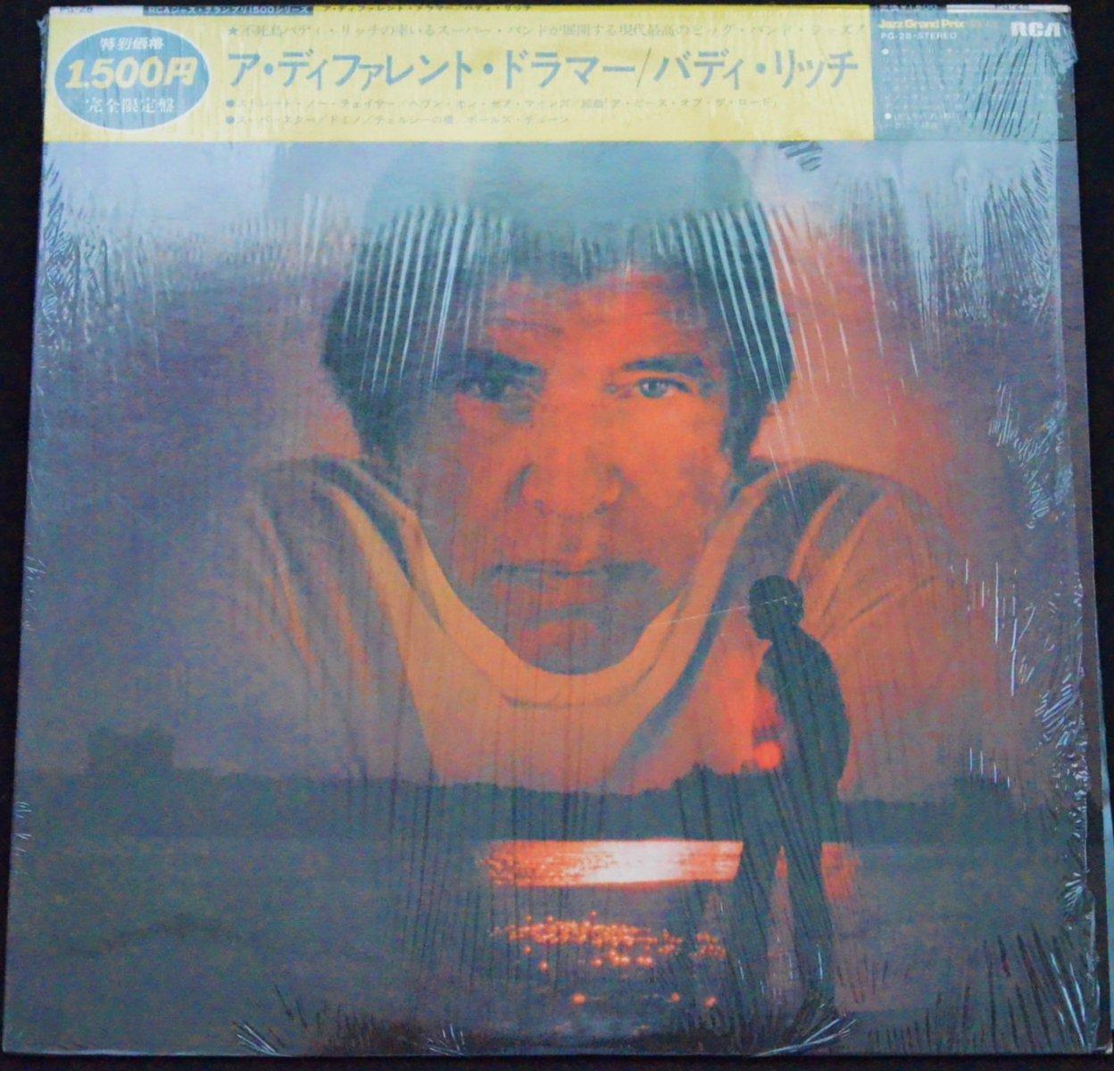 バディ・リッチ BUDDY RICH / ア・ディファレント・ドラマー A DIFFERENT DRUMMER (LP)