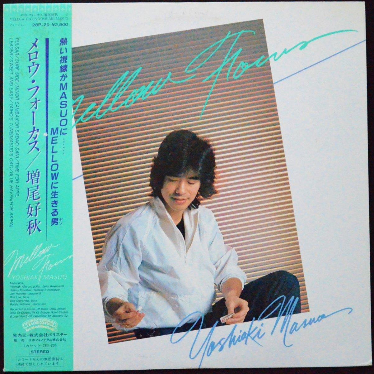 増尾好秋 YOSHIAKI MASUO / メロウ・フォーカス MELLOW FOCUS (LP)