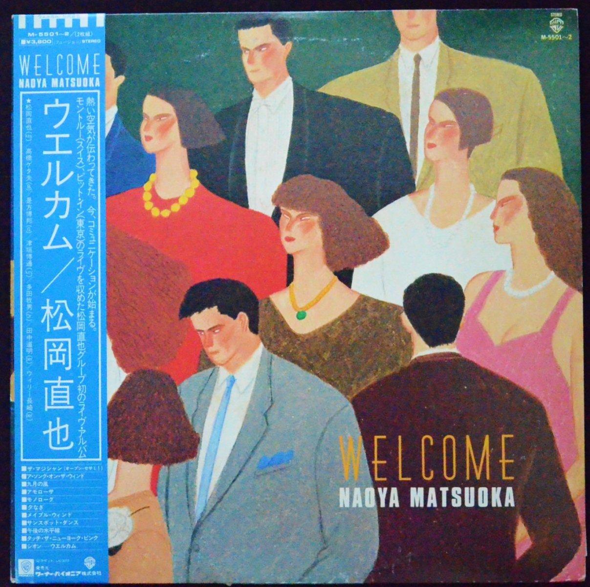 松岡直也 NAOYA MATSUOKA / ウエルカム WELCOME (2LP)