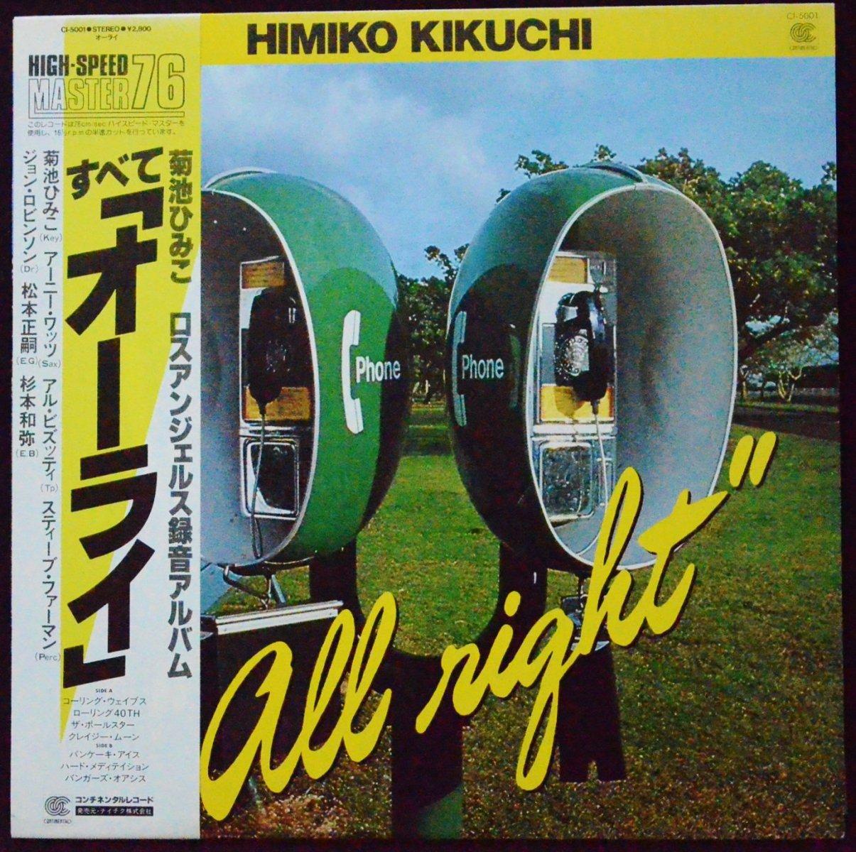 菊池ひみこ HIMIKO KIKUCHI / オーライ ALL RIGHT (LP)