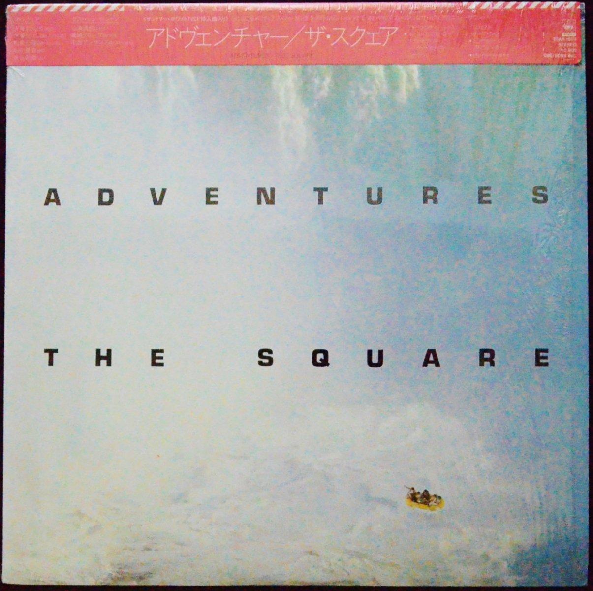 ザ・スクェア THE SQUARE / アドヴェンチャー ADVENTURES (LP)