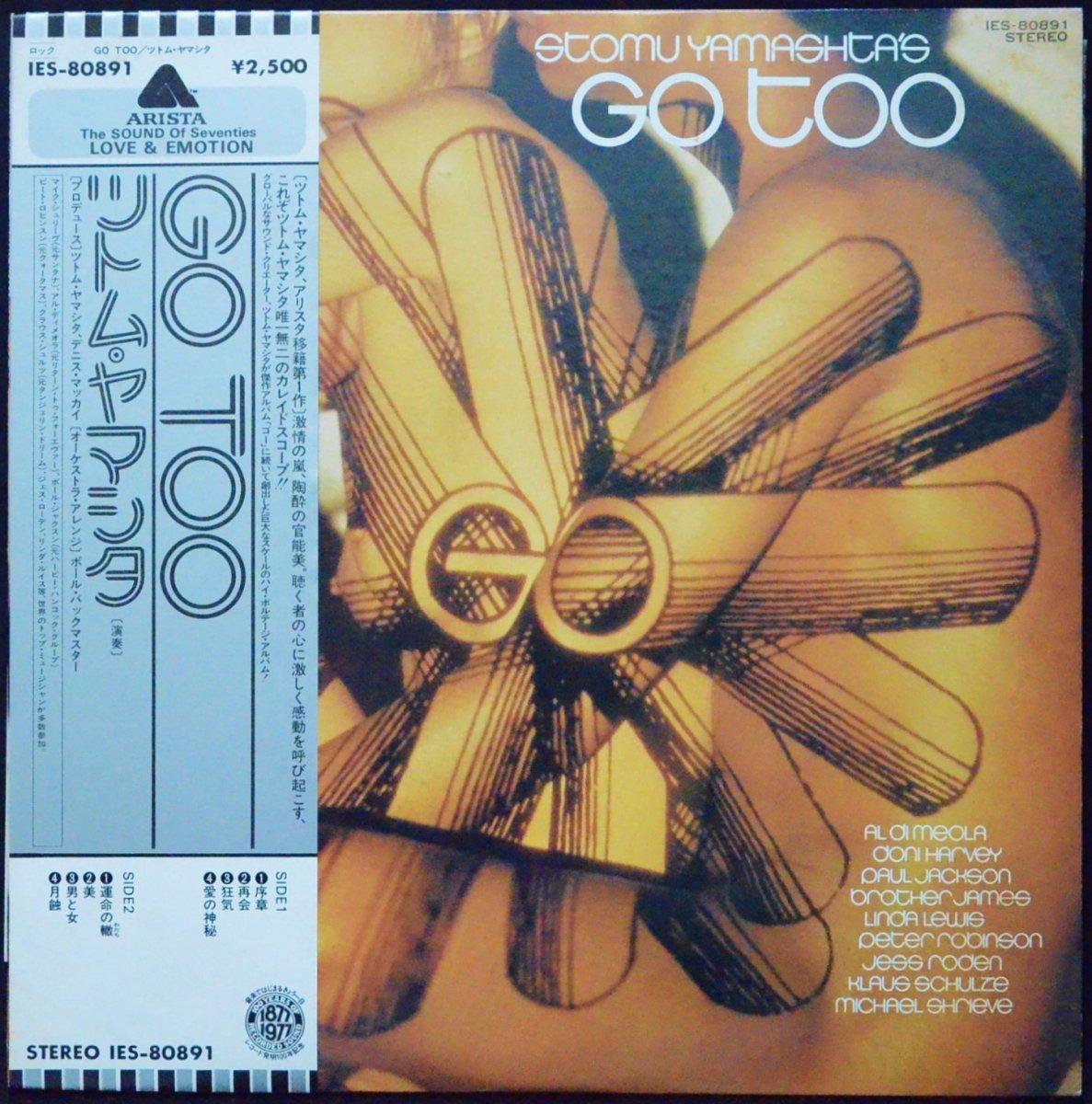 STOMU YAMASHTA'S GO  (ツトム・ヤマシタ) / GO TOO (LP)