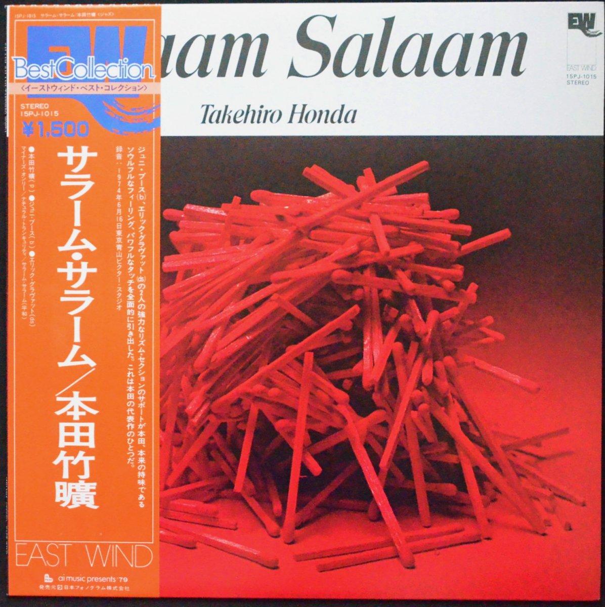本田竹曠 (竹彦) TAKEHIRO HONDA / サラーム・サラーム SALAAM SALAAM (LP)