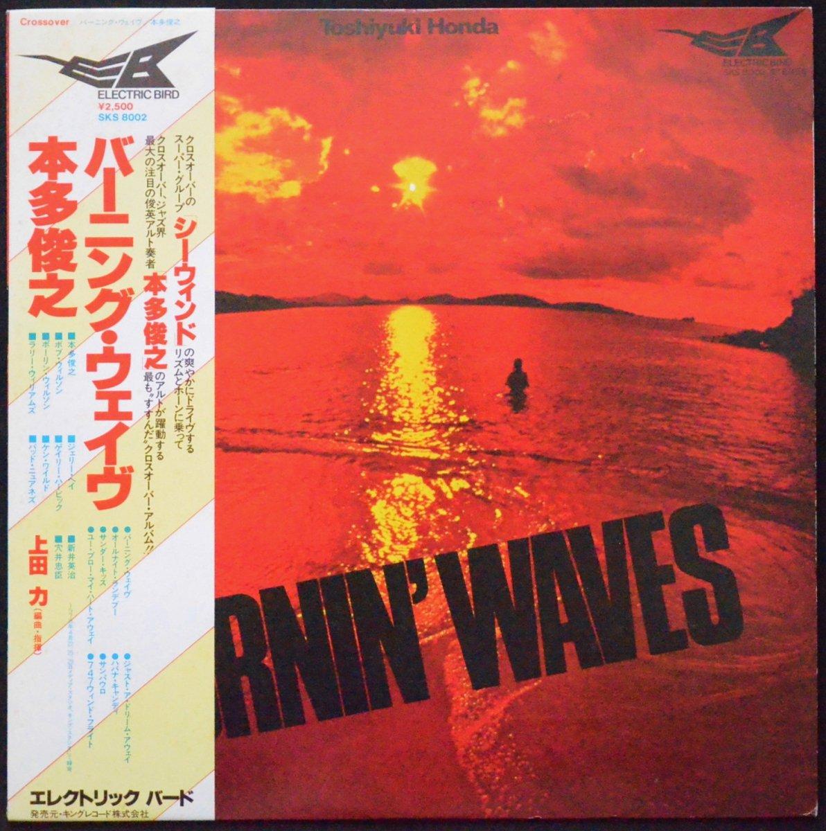 本多俊之 TOSHIYUKI HONDA / バーニング・ウェイヴ BURNIN' WAVES (LP)