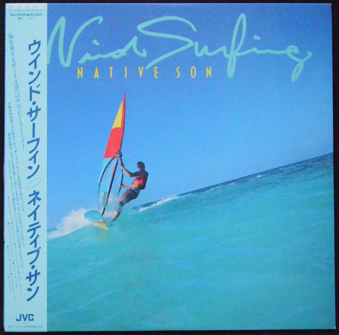 NATIVE SON ネイティブ・サン / ウインド・サーフィン WIND SURFING (LP)