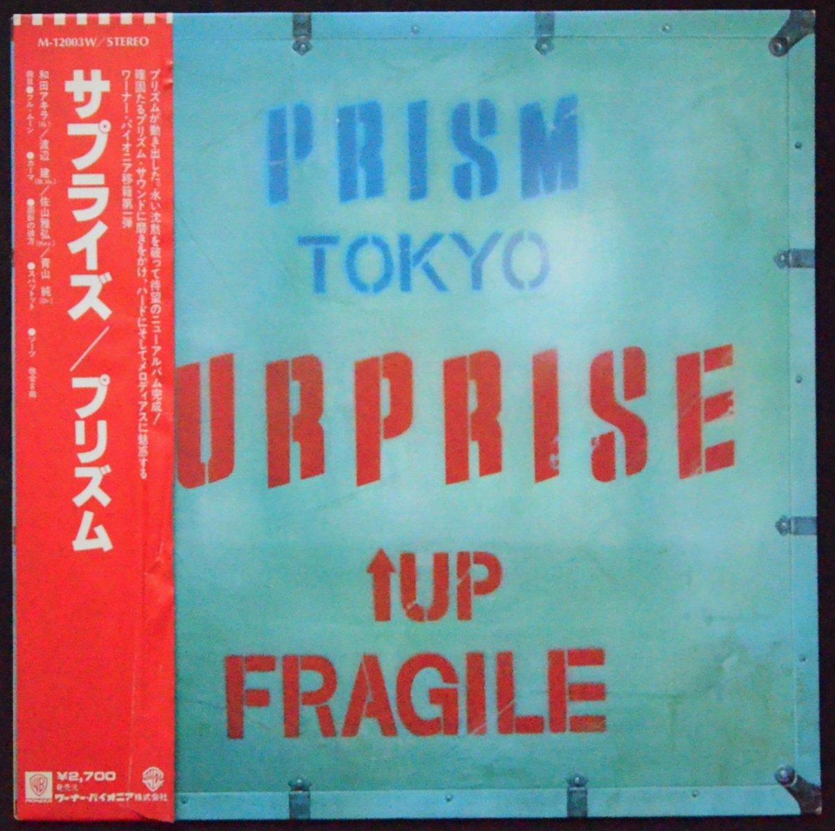 プリズム PRISM / サプライズ SURPRISE (LP)