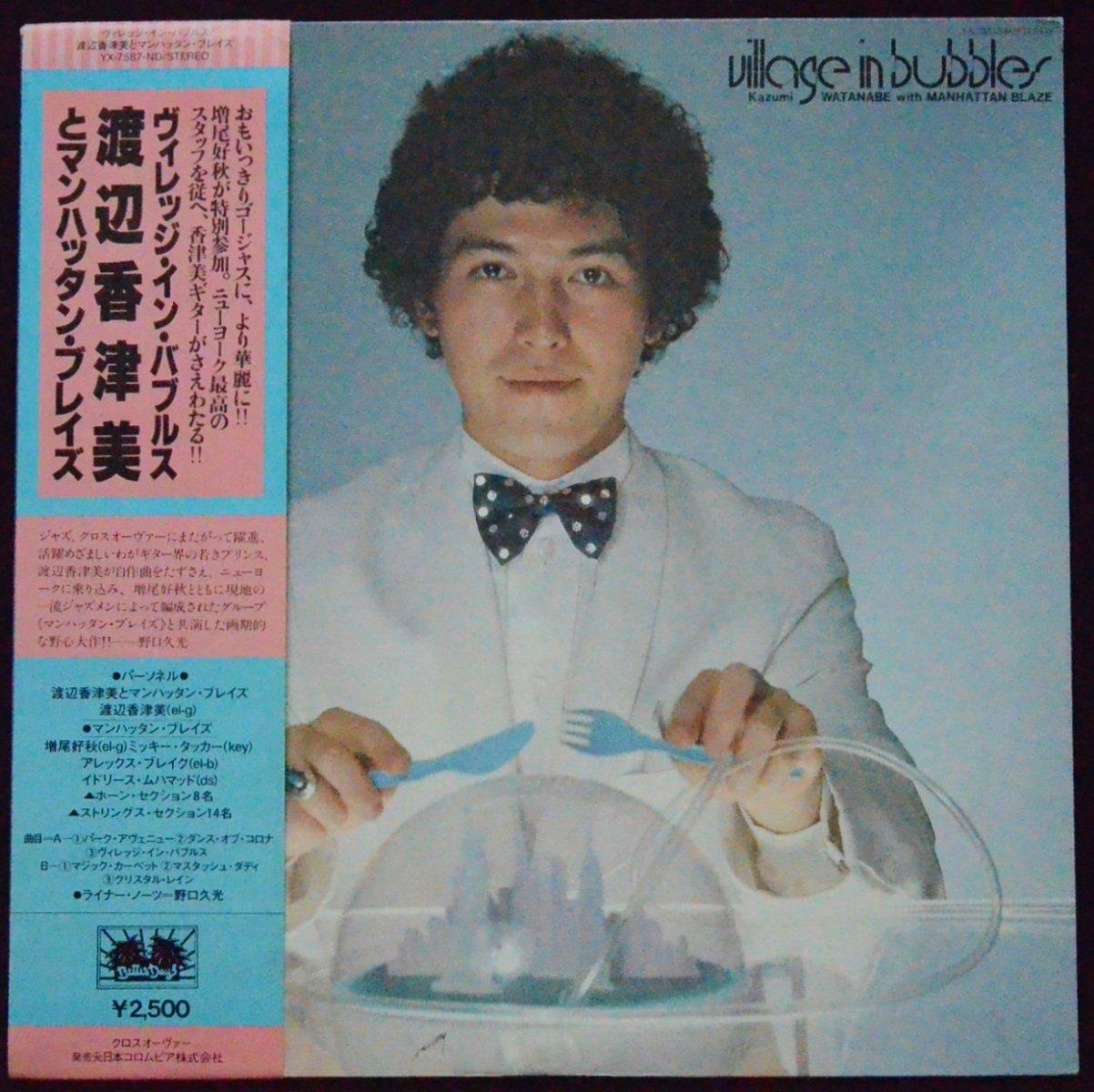渡辺香津美とマンハッタン・ブレイズ KAZUMI WATANABE WITH MANHATTAN BLAZE / ヴィレッジ・イン・バブルス VILLAGE IN BUBBLES (LP