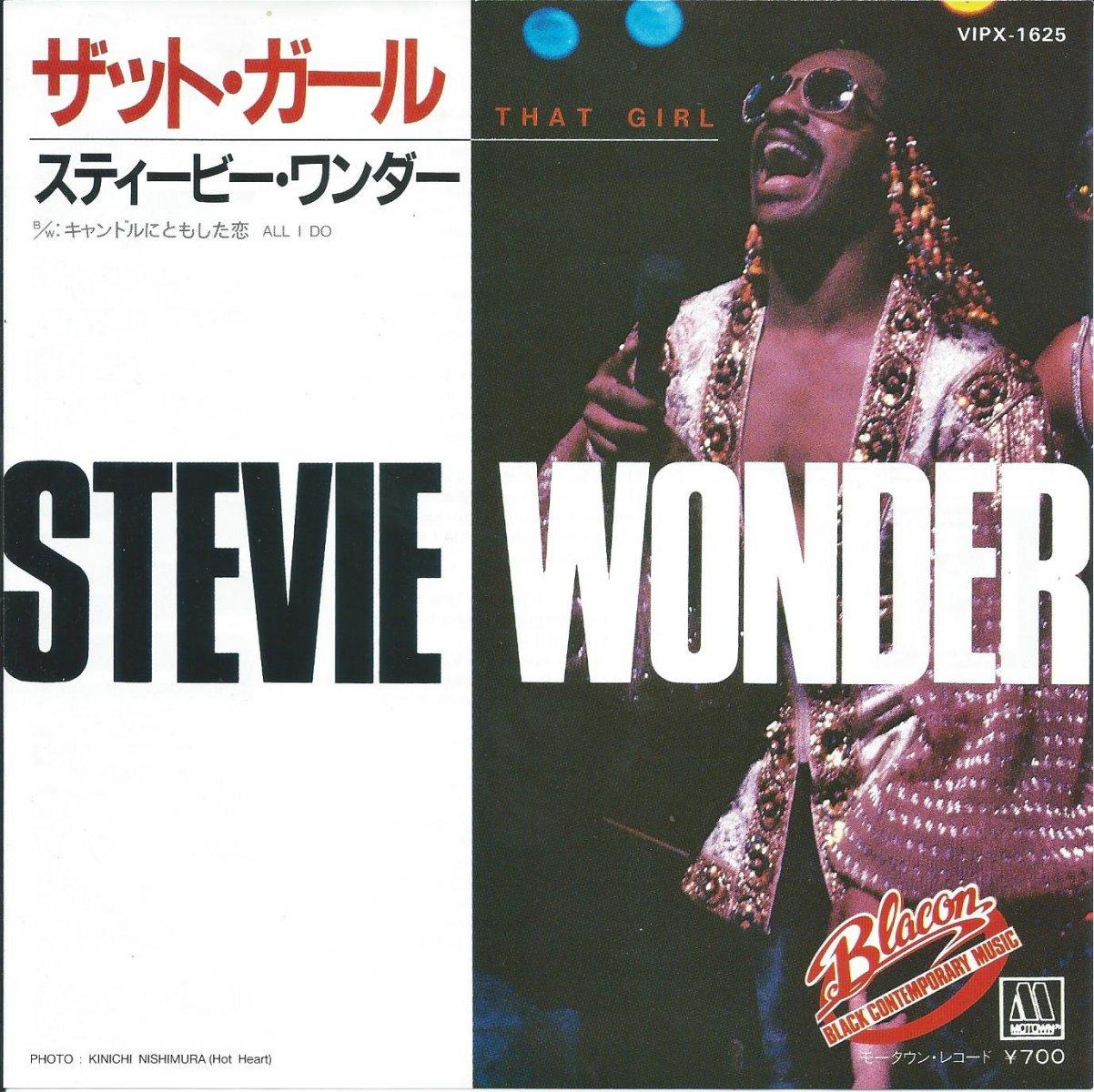 スティービー・ワンダー STEVIE WONDER / ザット・ガール THAT GIRL (7