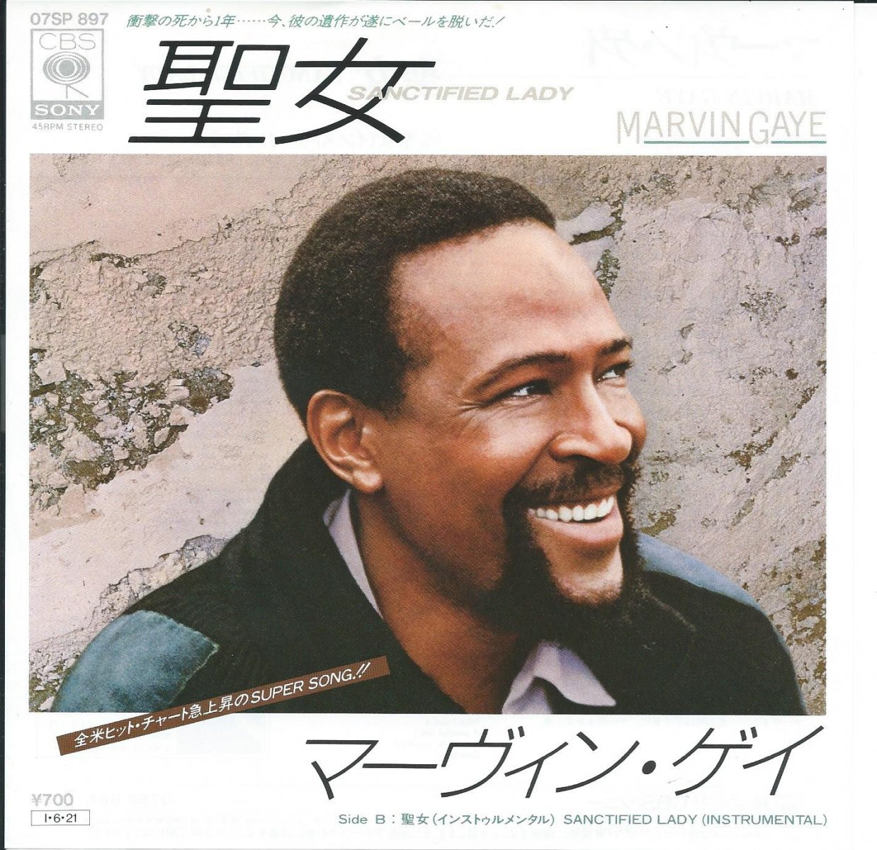 マービン・ゲイ MARVIN GAYE / 聖女 SANCTIFIED LADY / (INSTRUMENTAL) (7