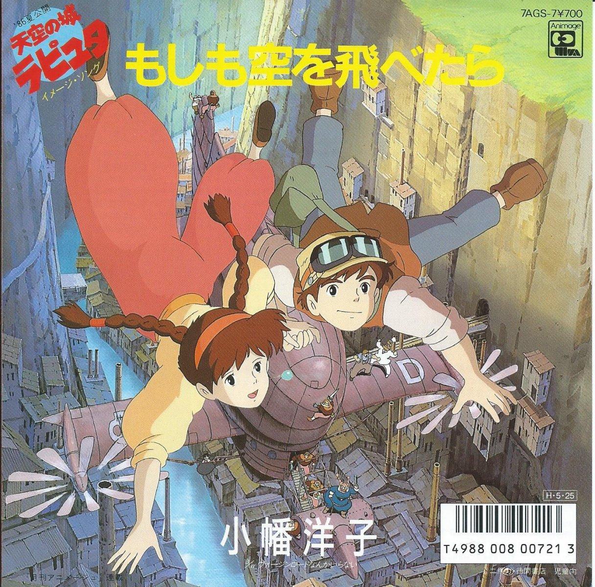 小幡洋子 / もしも空を飛べたら (松本隆,筒美京平) (天空の城ラピュタ イメージ・ソング) (7