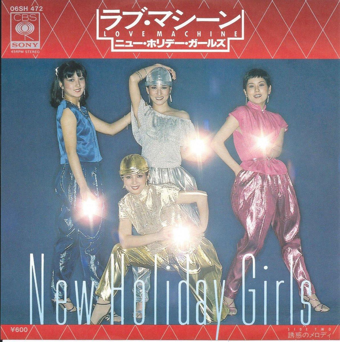 ニュー・ホリデー・ガールズ NEW HOLIDAY GIRLS / ラブ・マシーン LOVE MACHINE / 誘惑のメロディ (7